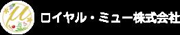 ロイヤル・ミュー株式会社